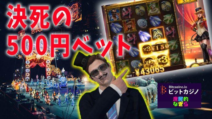 【オンラインカジノ】ゴルチケ2を500円ステイク!バカラ25000円オールイン!マネトレ2を10000円Buy!!激しく戦ったビットカジノLIVEダイジェスト!