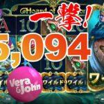 一撃$5,094!HOARD OF POSEIDON INベラジョンカジノ【オンラインカジノ・グリ戦記】