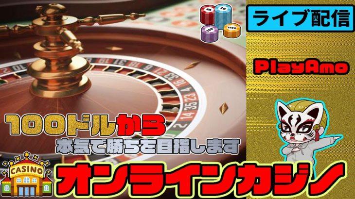 (5)100ドル勝負!死ぬ気で増やせ!【オンラインカジノ】【PLAY AMO】