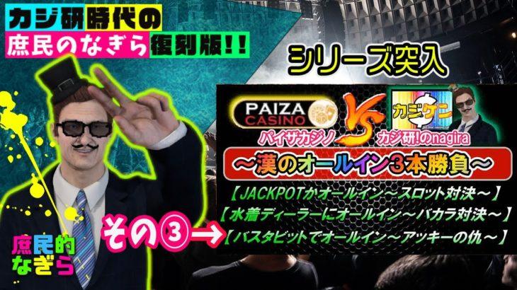 【オンラインカジノ】バスタビットに53000円一撃オールイン!!!庶民vs今は亡きパイザカジノと3本勝負をした思い出!3部作の第3弾。なぎらの過去動画復刻編その⑤
