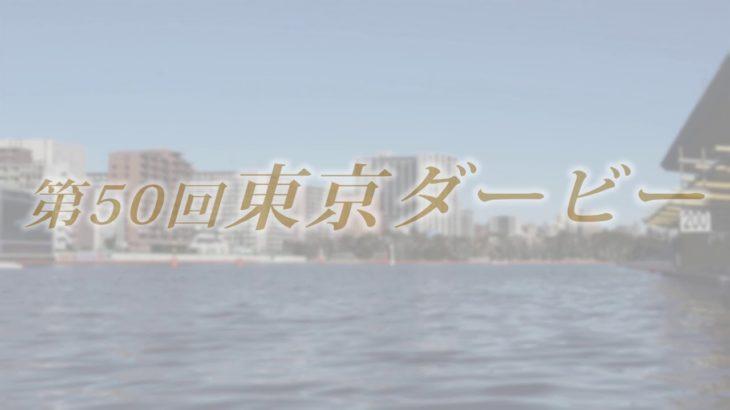 ボートレース平和島 第59回サンケイスポーツ杯争奪・第50回東京ダービー 開催案内告知CM