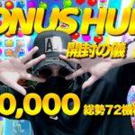 🔥【史上最多】600万円分のボーナスハント!開封編(前編)【オンラインカジノ】【CASINO-X kaekae】【BONUS HUNT】