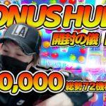 🔥【史上最多】600万円分のボーナスハント!開封編(後編)【オンラインカジノ】【CASINO-X kaekae】【BONUS HUNT】