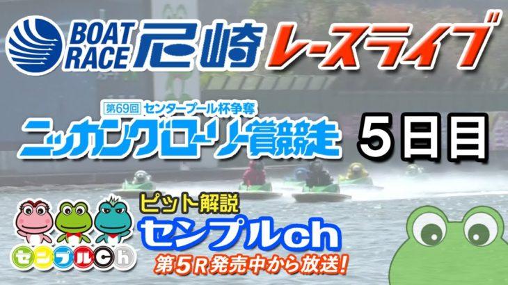 「第69回センタープール杯争奪ニッカングローリー賞競走」5日目
