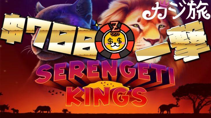 一撃$700オーバー!ライオンとパンサーの乱舞!【オンラインカジノ】【セレンゲティキングス】【カジ旅】