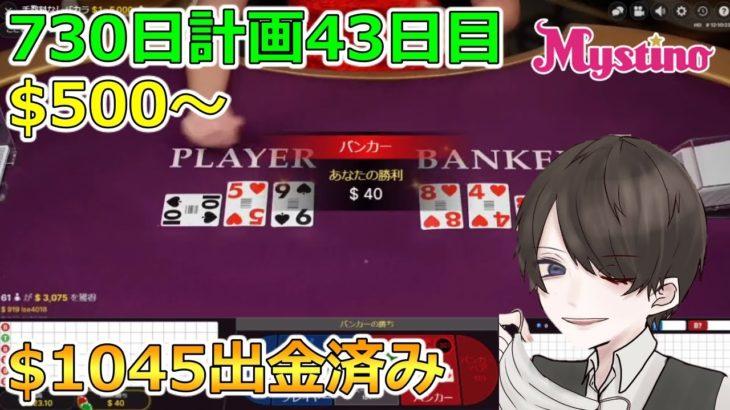 【730日計画43日目】オンラインカジノで300万円稼ぐ記録動画【バカラ】