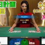 【730日計画49日目】オンラインカジノで300万円稼ぐ記録動画!サプライズキャッシュバックボーナスを狙います!【バカラ】