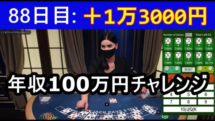 88日目 カウンティング【年収100万円チャレンジ】オンラインカジノ ライブブラックジャック
