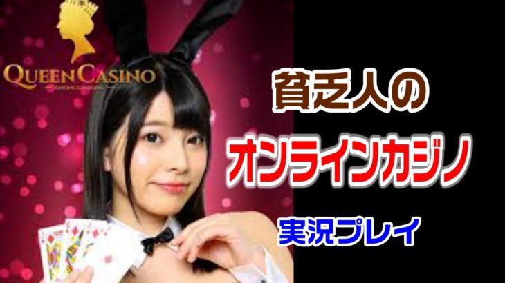 オンラインカジノライブ 900倍の当たり!!! 12/6 貧乏人バージョン