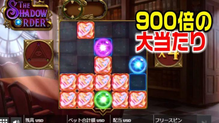 【神回】オンラインカジノ シャドウオーダーで900倍の大当たり