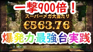 【オンラインカジノ】爆発力最強台を実践!一撃900倍超え!?【Gonzo's Quest Megaways】
