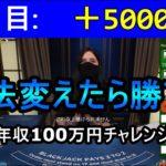 91日目 戦法を変えたら勝てました。【年収100万円チャレンジ】オンラインカジノ ライブブラックジャック