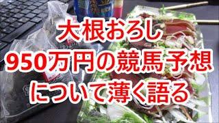 競馬雑談!950万円の競馬予想について語る!