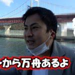 【競艇・ボートレース】プロ舟券師への道#97 アペックス杯競走 ボートレース鳴門その②