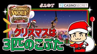 新作スロット「ビッグバッドウルフ・クリスマススペシャル」を紹介!【オンラインカジノ】【カジノシークレット】【BIG BAD WOLF CHRISTMAS Special】
