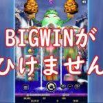 【オンラインカジノ】金蛙神のBIGWINがひけない【Dreams of Gold Delight】