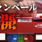 ビットカジノでダランベール再開 ビットカジノ(BITCASINO)