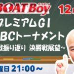 週刊BOATBoy ボートレース情報 若松BBCトーナメント 決勝戦展望