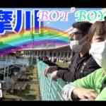 【ボートレース】多摩川BOATBoyCupに行ってきました!!後編