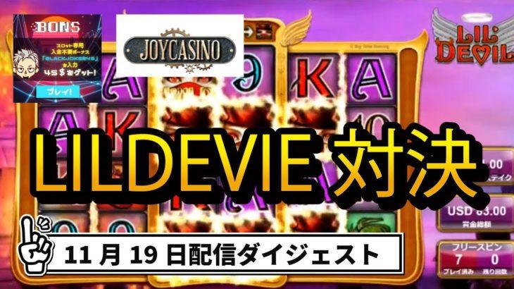 【オンラインカジノ/オンカジ】【BONS】【JOYCASINO】LIL DEVIL対決Σ(・ω・ノ)ノ!パート2