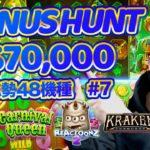 🔥復活!!BONUS  HUNT!仕込み編!(後半戦)【オンラインカジノ】【CASINO-X kaekae】【BONUS  HUNT】