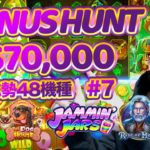 🔥復活!!BONUS  HUNT!仕込み編!(前半戦)【オンラインカジノ】【CASINO-X kaekae】【BONUS  HUNT】