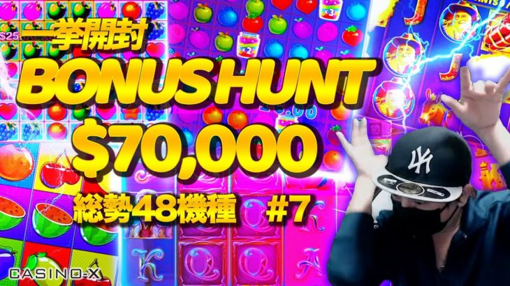 🔥復活!!BONUS  HUNT!開封編!(前半戦)【オンラインカジノ】【CASINO-X kaekae】【BONUS  HUNT】