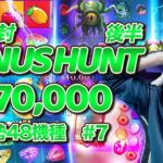 🔥復活!!BONUS  HUNT!開封編!(後半戦)【オンラインカジノ】【CASINO-X kaekae】【BONUS  HUNT】