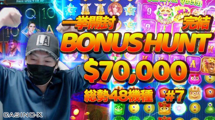 🔥復活!!BONUS  HUNT!開封編!(完結編)【オンラインカジノ】【CASINO-X kaekae】【BONUS  HUNT】
