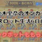 ボンズカジノでしか遊べない【BOOK of BONS】です♪デイリージャックポットも有り!