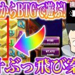 【神スロ豊富】天下のBTGで10万円から遊んでゆく!!
