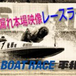ボートレース平和島 ダダ漏れ本場映像レースライブ BTS横浜開設13周年記念 初日