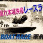 ボートレース平和島 ダダ漏れ本場映像レースライブ BTS横浜開設13周年記念 2日目