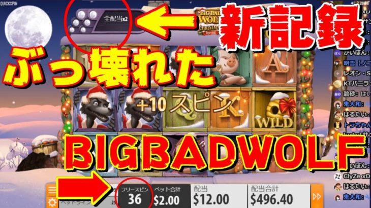 【オンラインカジノ】BigBadWolfChristmasで世界記録出たか!?【ノニコムギャンボラcasino】