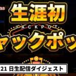 【オンラインカジノ/オンカジ】【レオベガス/CASINOGROUNDS】レオベガスのジャックポットに初当選!!しかし。。。 11月21日ダイジェスト