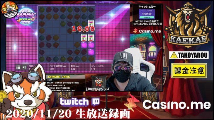 ⚡【Csino me】ジャムのFS爆買いの巻き【生放送録画 kaekae】【オンラインカジノ】
