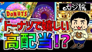 「ドーナツ」嬉しい高配当!?【オンラインカジノ】【カジ旅】【DONUTS】