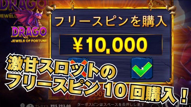 【オンラインカジノスロット】DRAGO JEWELS OF FORTUNE BUY10回配当検証!!【激甘機種の発見!】