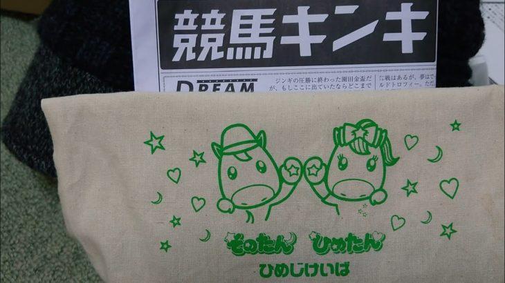 ひろチャンネル(園田競馬3) Dream together