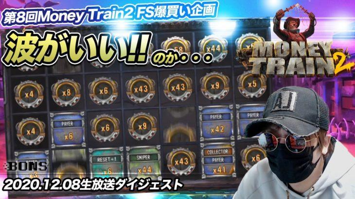 🔥【FS購入】男のBET上げ!波がいいぞこのマネトレ2!【オンラインカジノ】【BONS kaekae】【MONEY TRAIN2】
