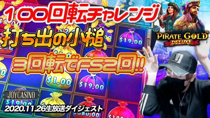 🔥これは神台?!軽すぎるFSで大勝利の巻!(前編)【オンラインカジノ】【JOY CASINO kaekae】
