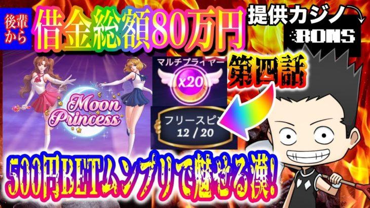 【FS回数MAX!!】ムンプリ500円BETで5カードが揃って脳汁飛び出た!!!