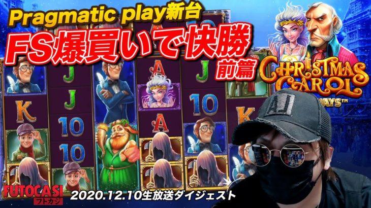 🔥【FS購入】MAXマルチ、ゲーム数で期待もMAX!プラグマ新台で魅せてやる!(前編)【オンラインカジノ】【FUTOCASI kaekae】【PRAGMATIC PLAY】