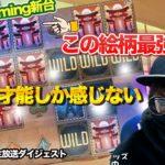 🔥【新台】順調に増えるスロットでいい旅・夢気分の巻!(前編)【オンラインカジノ】【FUTOCASI kaekae】【Relax  Gaming】