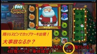 【Fat Santa】ボーナス購入10回勝負!! サンタを太らせて高配当ゲットなるか?