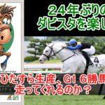 【ダビスタ】GⅠ6勝馬の仔は走ってくれるかなー?【競馬】