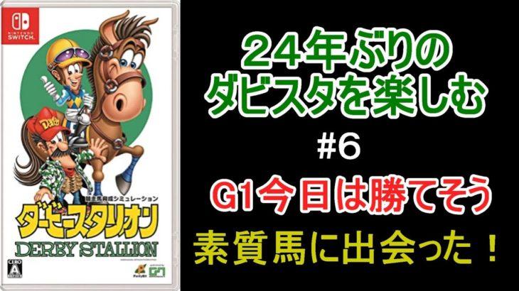 【ダビスタ】GⅠ買ったぞーーー!【競馬】