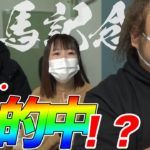 G1【有馬記念】最後の大勝負!これで帯を狙う!