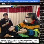 石川典行|競馬有馬記念G1 ゲスト解説よっさん|2020/12/27 – 14:30