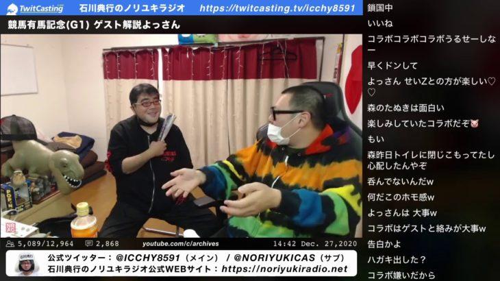 石川典行 競馬有馬記念G1 ゲスト解説よっさん 2020/12/27 – 14:30